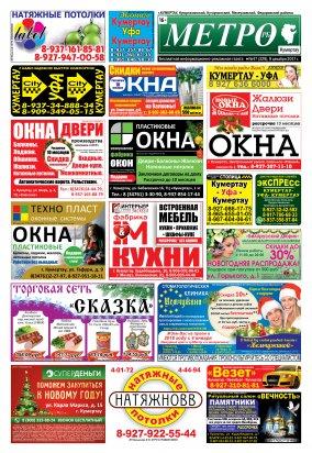 Подать объявление в газету арис кумертау бесплатное объявление в газету вечерний краснотурьинск